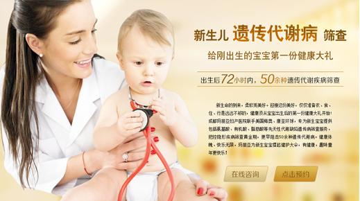 新生儿保健